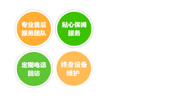 完善的售後服務體系判,為您提供專業(ye)的技ji)踔?></div>  </div> </div> <div class=