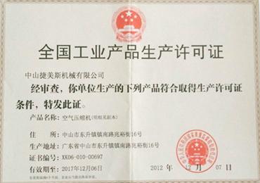 全國工(gong)業(ye)產(chan)品生產(chan)許可證