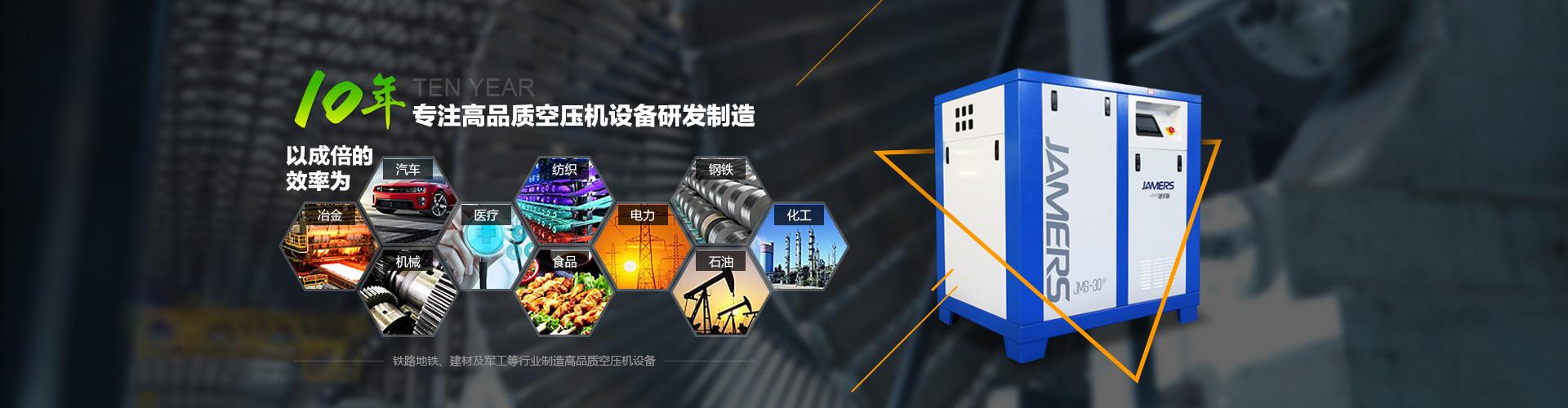 10年(nian)專注高品質(zhi)空壓(ya)機設備研發制造